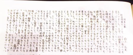 「将来の夢」 卒アルに掲載されている私の作文です^^;