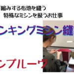 特別支援学校で【お仕事体験会】